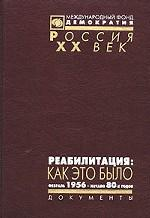 Реабилитация: как это было. Документы Президиума ЦК КПСС и другие материалы. Том 2. Февраль 1956 - начало 80-х годов