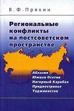 Региональные конфликты на постсоветском пространстве: Абхазия, Южная Осетия, Нагорный Карабах, Приднестровье, Таджикистан