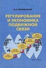 Регулирование и экономика подвижной связи
