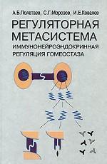 Регуляторная метасистема. Иммунонейроэндокринная регуляция гомеостаза