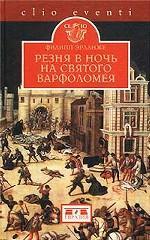 Резня в ночь на Святого Варфоломея 24 августа 1572 г.