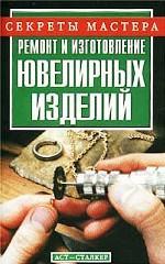 Ремонт и изготовление ювелирных изделий