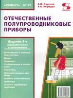 Отечественные полупроводниковые приборы. 3-е издание