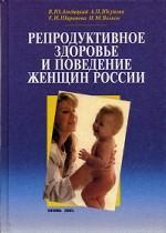 Репродуктивное здоровье и поведение женщин России