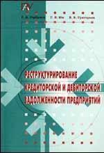 Реструктурирование кредиторской и дебиторской задолженности предприятий