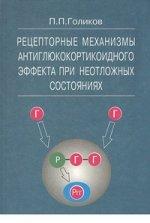 Рецепторные механизмы антиглюкокортикоидного эффекта при неотложных состояниях