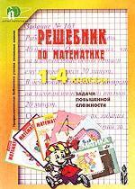 Алгебра. 1-4 классы. Решебник по математике. 1-4 классы задачи повышенной сложности
