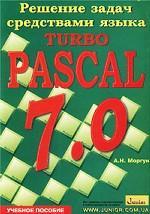 Решение задач средствами языка Turbo Pascal 7. 0