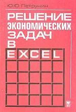 Решение экономических задач в Excel: Сборник практических задач