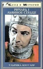 Ричард I Львиное Сердце. Король. Крестоносец. Авантюрист