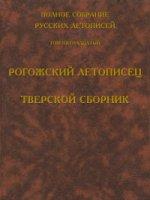 Рогожский летописец. Тверской сборник (Полное собрание русских летописей)