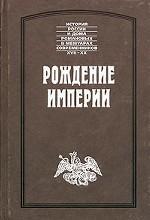Рождение империи История Дома Романовых в мемуарах современников