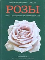 Розы. Сорта и разновидности в описаниях и фотографиях