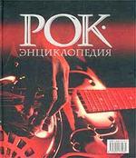 Рок-энциклопедия