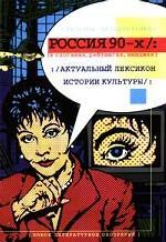 Россия 90-х в слоганах, рейтингах, имиджах. Актуальный лексикон истории культуры