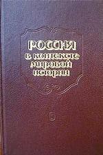 Россия в контексте мировой истории. Сборник статей