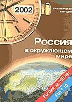 Россия в окружающем мире, 2002