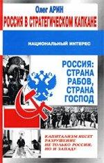 Россия в стратегическом капкане: Национальный интерес
