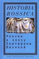 Россия в эпоху Екатерины Великой