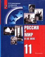Россия и мир в XX веке. Учебник. 11 класс