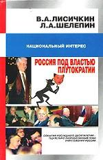 Россия под властью плутократии. История черного десятилетия