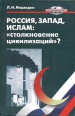 """Россия, Запад, Ислам: """"столкновение цивилизаций""""? Миры в мировых и """"других"""" войнах на разломе эпох"""