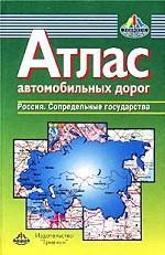 Атлас автомобильных дорог. Россия. Сопредельные государства