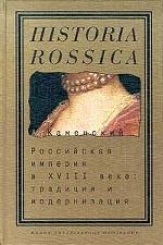 Российская империя в XVIII веке: традиции и модернизация