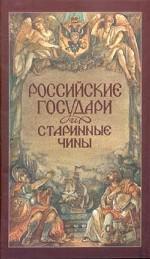 Российские государи и старинные чины