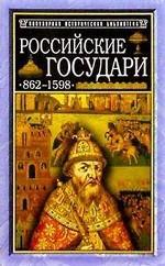 Российские государи. 862-1598 гг