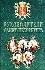 Руководители Санкт-Петербурга