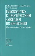 Руководство к практическим занятиям по биохимии