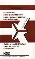 Руководство к Унифицированным правилам для гарантий по требованию = Guide to the ICC Uniform Rules for Demand Guarantees