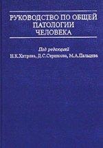 Руководство по общей патологии человека: Учебное пособие для медицинских вузов