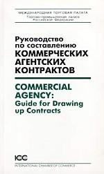 Руководство по составлению коммерческих агентских контрактов = Commercial Agency: Guide for Drawing up Contracts