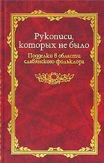 Рукописи, которых не было. Подделки в области славянского фольклора