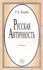 Русская античность. Содержание, роль и судьба античного наследия в культуре России