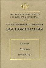 Русская духовная музыка в документах и материалах. Воспоминания