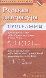Русская литература. 5-11 классы