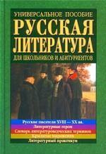 Русская литература. Универсальное пособие для школьников и абитуриентов