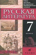 Русская литература. 7 класс. Учебник-хрестоматия для национальных общеобразовательных учреждений
