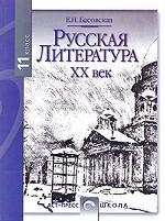 Русская литература. XX век. 11 класс