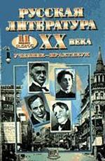 Русская литература XX в. 11 класс