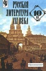 Русская литература XIX века. 10 класс. Часть 2: 2-е издание