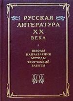 Русская литература XX века: Школы, направления, методы творческой работы