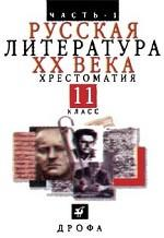 Русская литература XX века. 11 класс. Часть 2. Хрестоматия