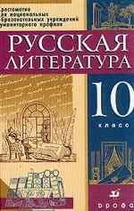 Русская литература. 10 класс
