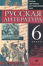Русская литература. 6 класс. Учебник-хрестоматия для национальных школ
