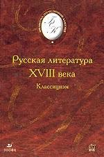 Русская литература XVIII века. Классицизм