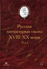 Русская литературная сказка. XVIII-XX веков. Том 1